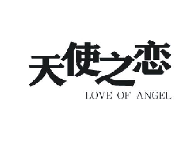 天使之恋 LOVE OF ANGEL